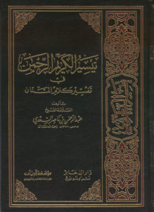 tafsir-as-sadi